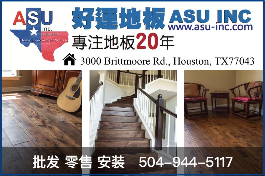 好运地板ASU