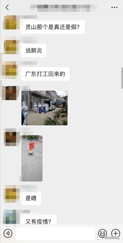 广西疑似发现疫情已封闭消杀?官方连夜通报实情